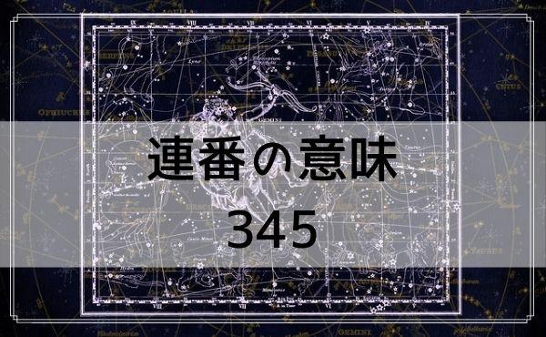 エンジェルナンバーの連番の意味:345