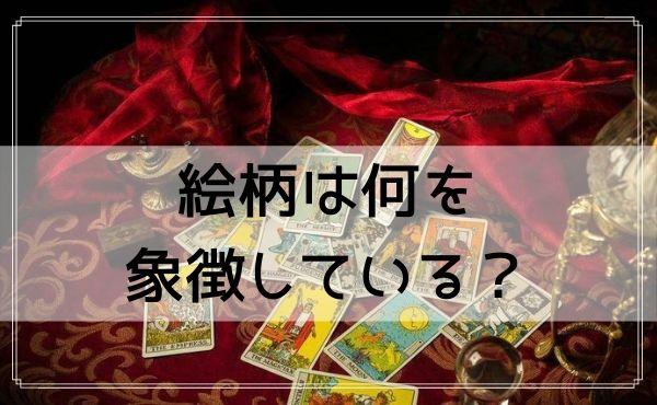 タロットカード「星」の意味!絵柄は何を象徴している?
