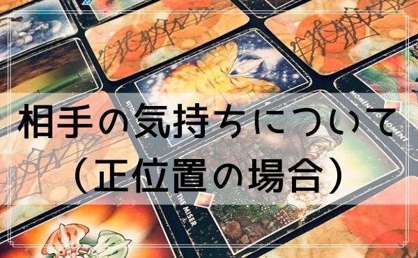 タロットカード「星」の相手の気持ちについての解釈(正位置の場合)