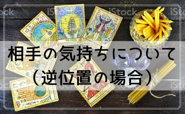 タロットカード「星」の相手の気持ちについての解釈(逆位置の場合)