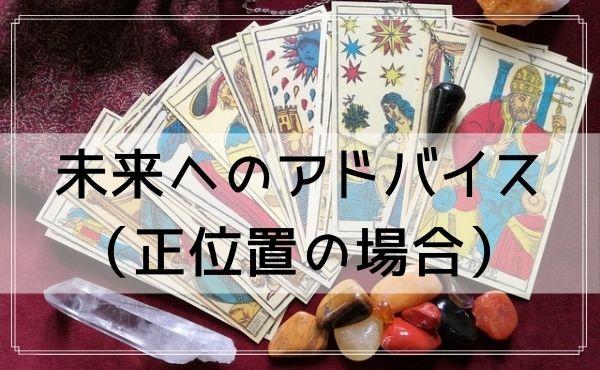 タロットカード「星」の未来へのアドバイス(正位置の場合)