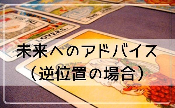 タロットカード「星」の未来へのアドバイス(逆位置の場合)