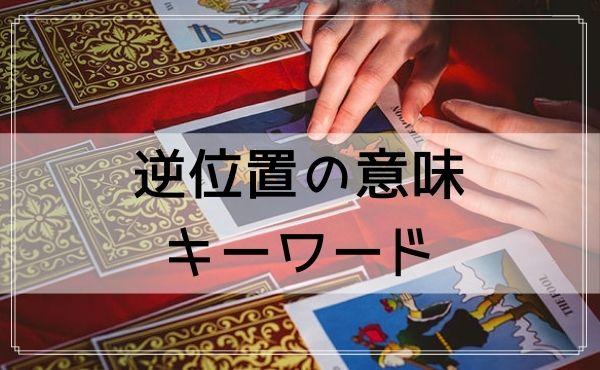 タロットカード「星」の逆位置の意味・キーワード