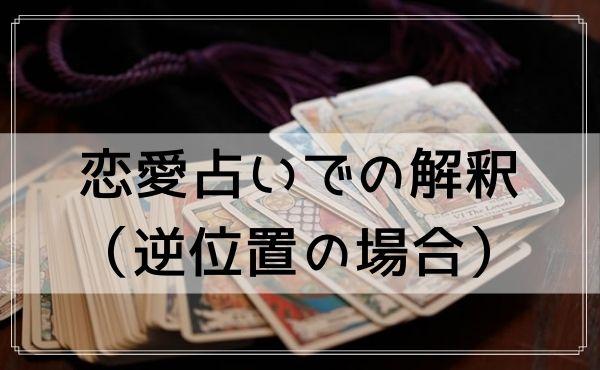 タロットカード「星」の恋愛占いでの解釈(逆位置の場合)