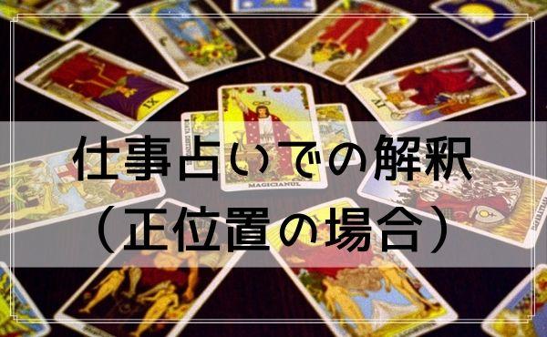 タロットカード「星」の仕事占いでの解釈(正位置の場合)