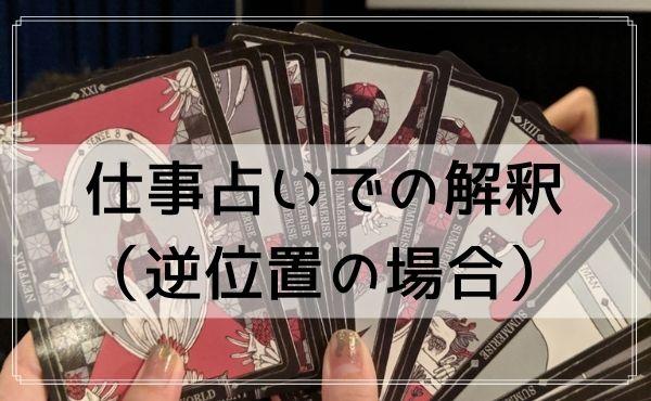 タロットカード「星」の仕事占いでの解釈(逆位置の場合)