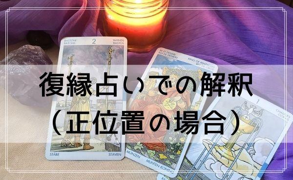 タロットカード「星」の復縁占いでの解釈(正位置の場合)