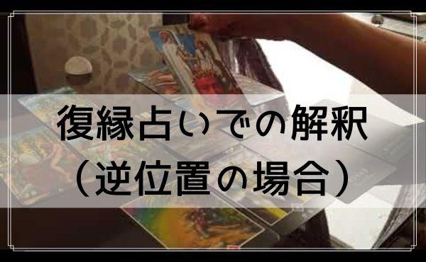 タロットカード「星」の復縁占いでの解釈(逆位置の場合)