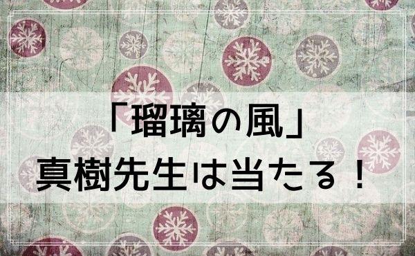 富山の占いで人気の「瑠璃の風」真樹先生は当たる!