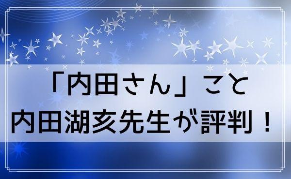 富山の占い師は「内田さん」こと内田湖亥先生が評判!
