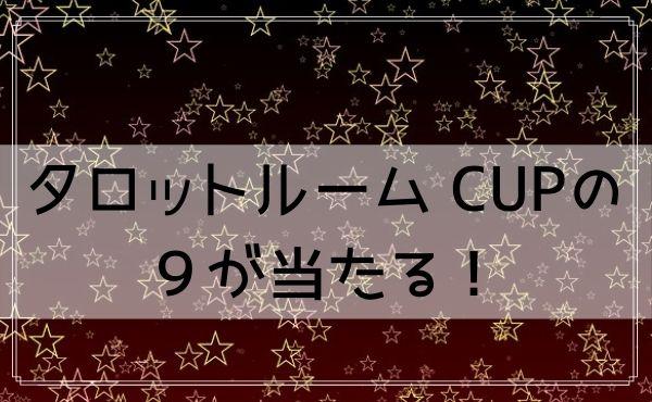 富山の占いはイベントが人気の「タロットルーム CUP(カップ)の9」が当たる!