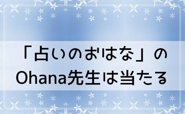 富山の「占いのおはな」のOhana先生は当たると人気!