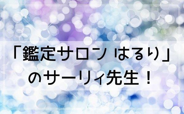 富山の占いで当たる手相は「鑑定サロン はるり」のサーリィ先生!