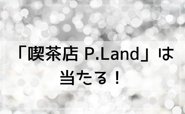 富山の占いカフェ「喫茶店 P.Land(ピーランド)」は当たる!