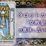 タロット 女教皇