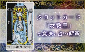 タロットカード【女教皇】正・逆位置の恋愛・相手の気持ちの意味