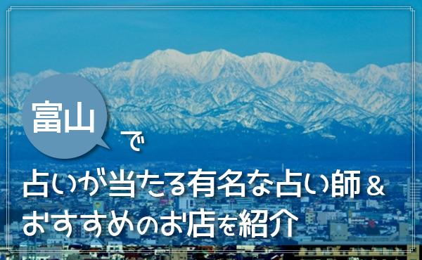 富山 占い