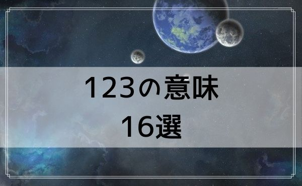 123のエンジェルナンバーの意味 16選