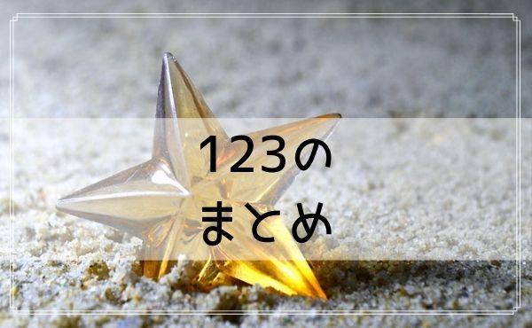 123のエンジェルナンバーのまとめ