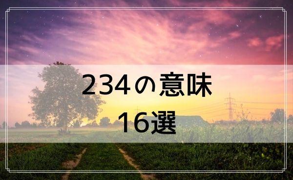 234のエンジェルナンバーの意味 16選