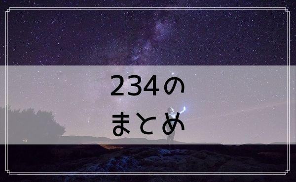 234のエンジェルナンバーのまとめ