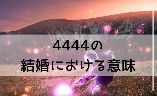 エンジェルナンバー4444の結婚における意味