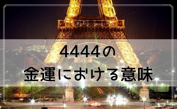 4444のエンジェルナンバーの金運における意味