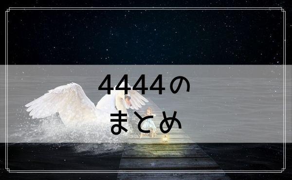 4444のエンジェルナンバーのまとめ