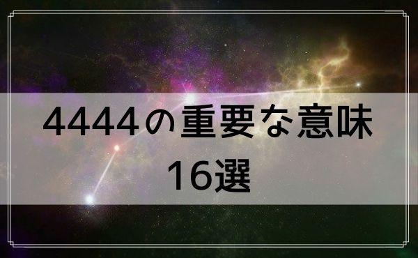 4444のエンジェルナンバーの重要な意味 16選