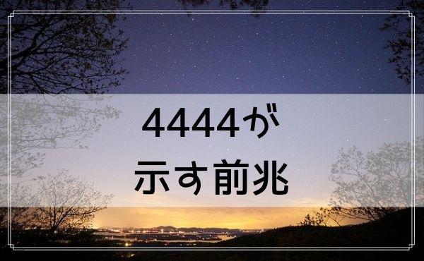 4444のエンジェルナンバーが示す前兆