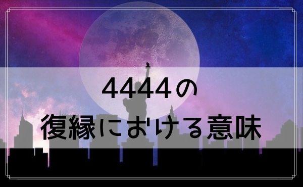 4444のエンジェルナンバーの復縁における意味