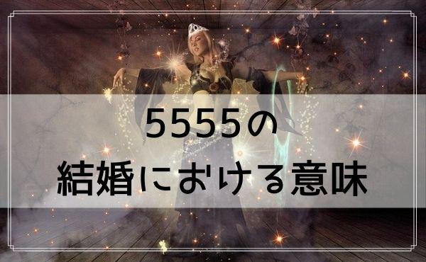 エンジェルナンバー5555の結婚における意味