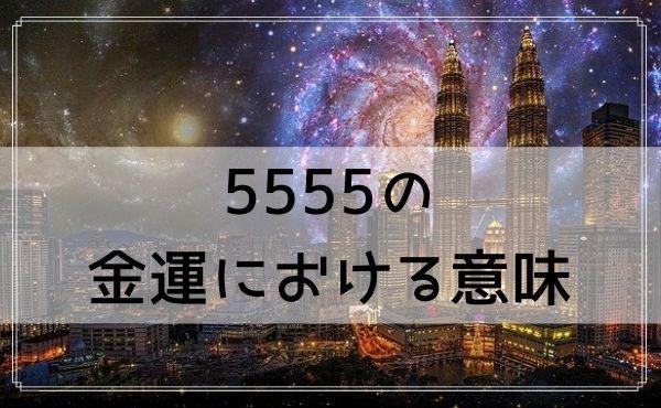 5555のエンジェルナンバーの金運における意味