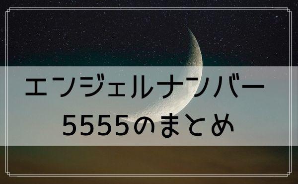 エンジェルナンバー 5555のまとめ