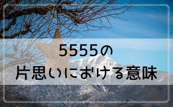 5555のエンジェルナンバーの片思いにおける意味