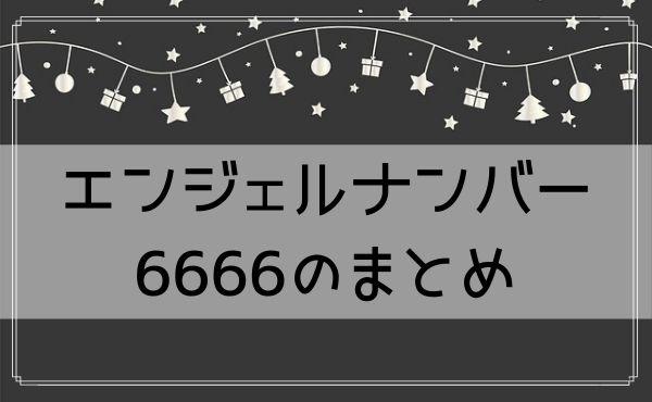 エンジェルナンバー6666のまとめ