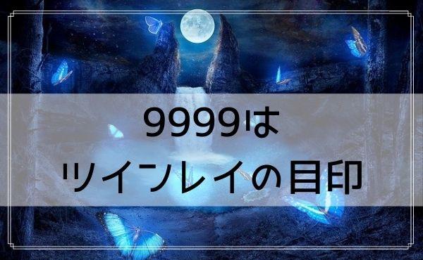 9999はツインレイの目印