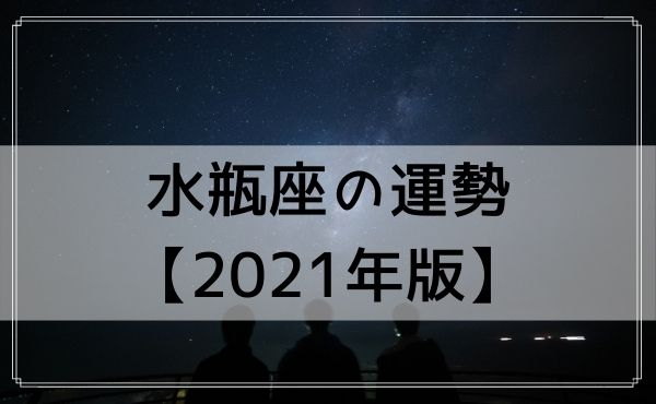 水瓶座の運勢【2021年版】