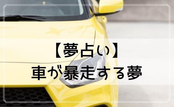 【夢占い】車が暴走する夢