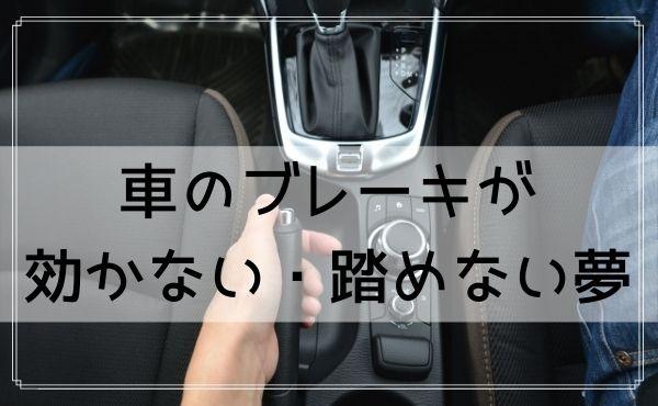 【夢占い】車のブレーキが効かない・踏めない夢