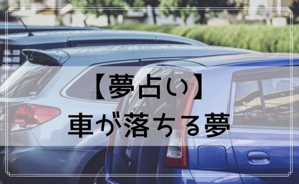 【夢占い】車が落ちる夢