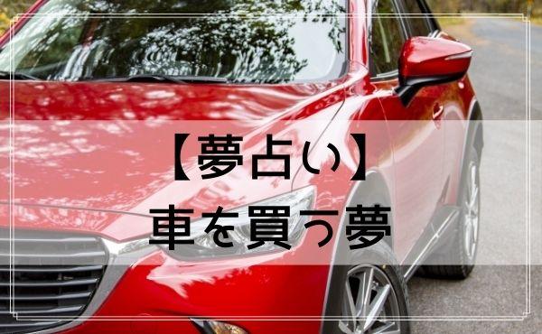 【夢占い】車を買う夢