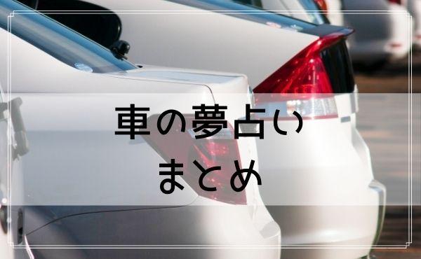 車の夢占いまとめ