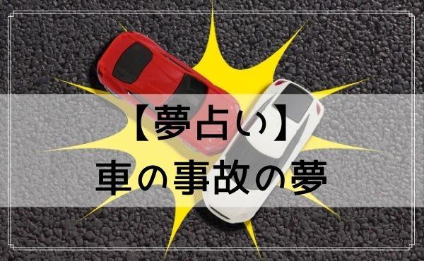 【夢占い】車の事故の夢