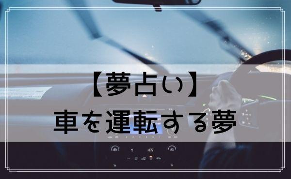 【夢占い】車を運転する夢