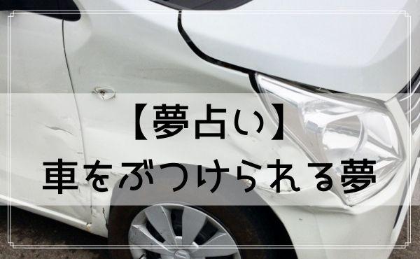 【夢占い】車をぶつけられる夢