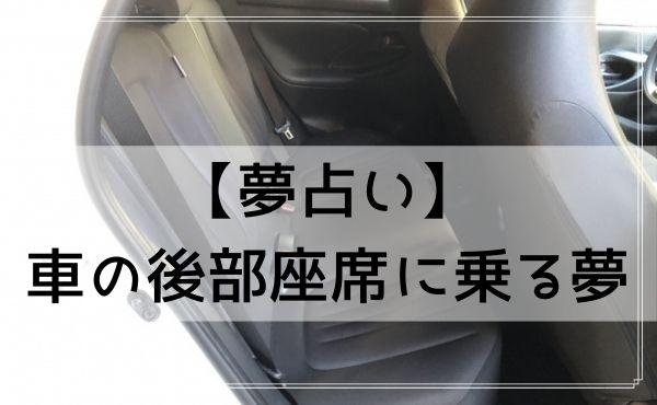 【夢占い】車の後部座席に乗る夢