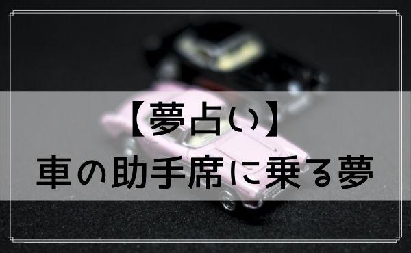 【夢占い】車の助手席に乗る夢