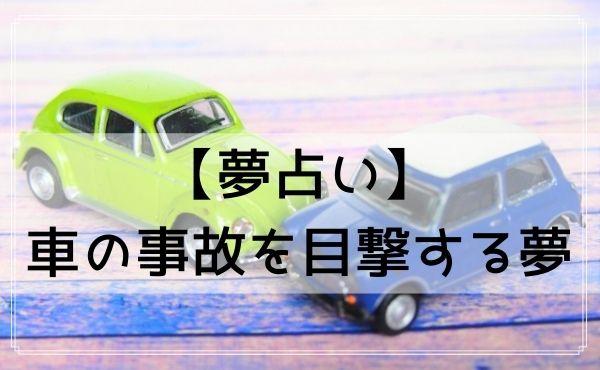 【夢占い】車の事故を目撃する夢