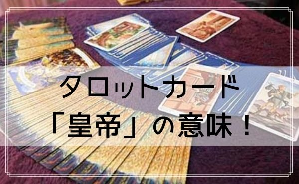 タロットカード「皇帝」の意味!絵柄は何を象徴している?